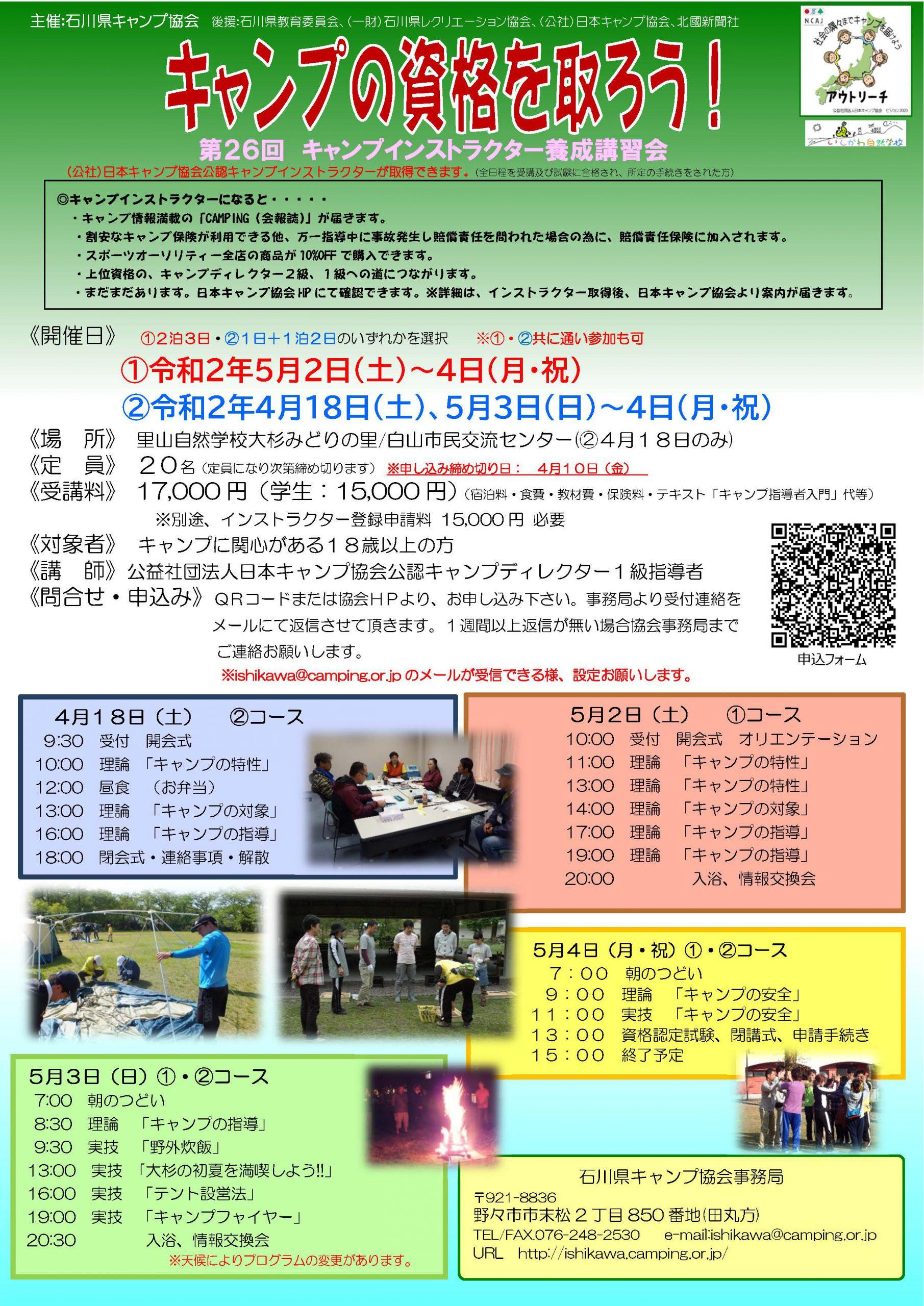 【中止】石川:キャンプインストラクター養成講習会(5/2~4) @ 里山自然学校大杉みどりの里