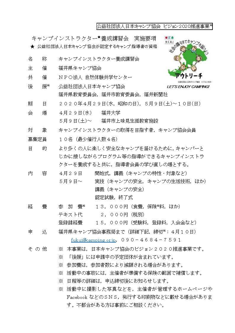 【延期】福井:キャンプインストラクター養成講習会(4/29、5/9~10) @ 福井市上味見生涯教育施設