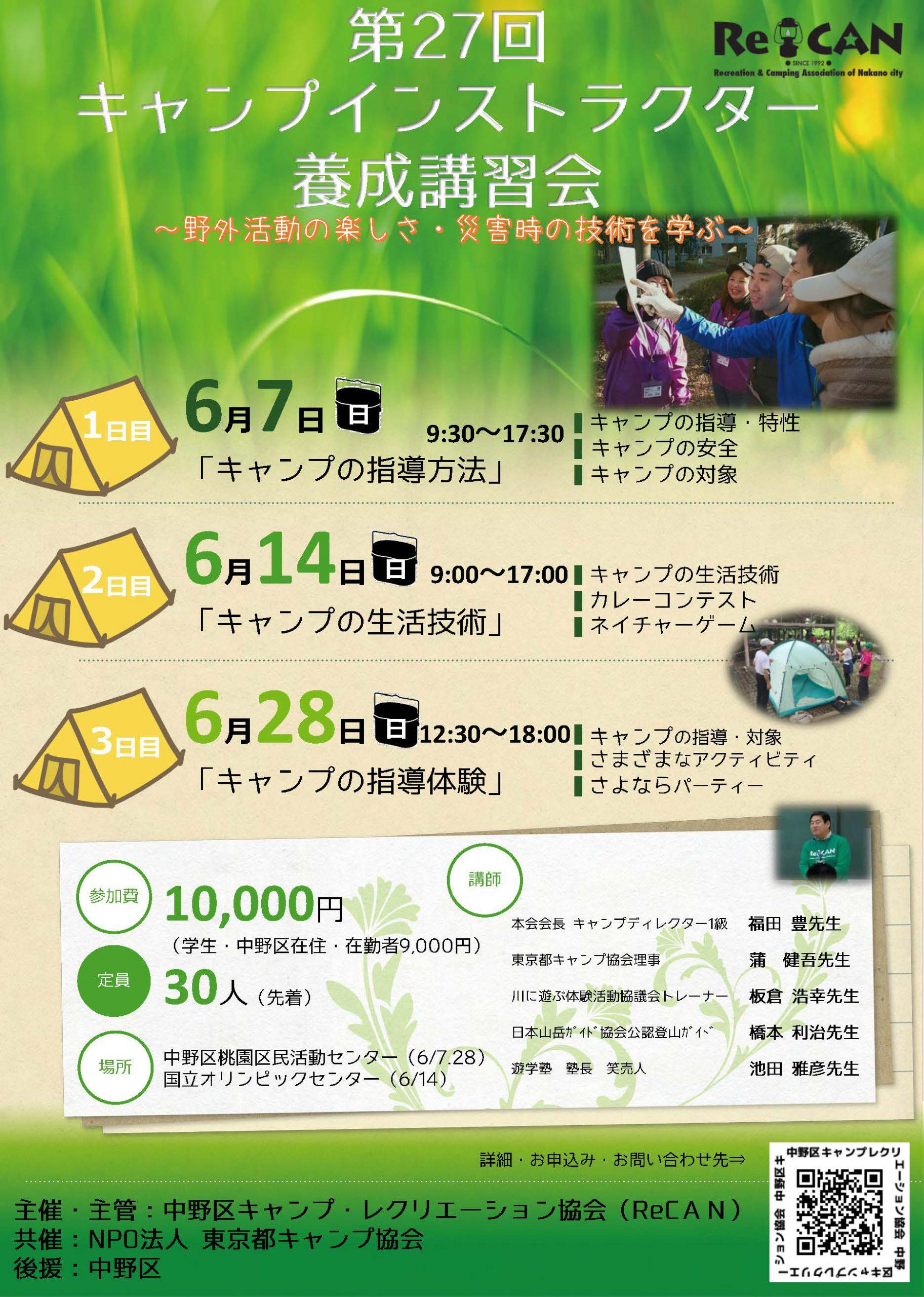 【中止】東京:キャンプインストラクター養成講習会(6/7・14・28) @ 桃園区民活動センター