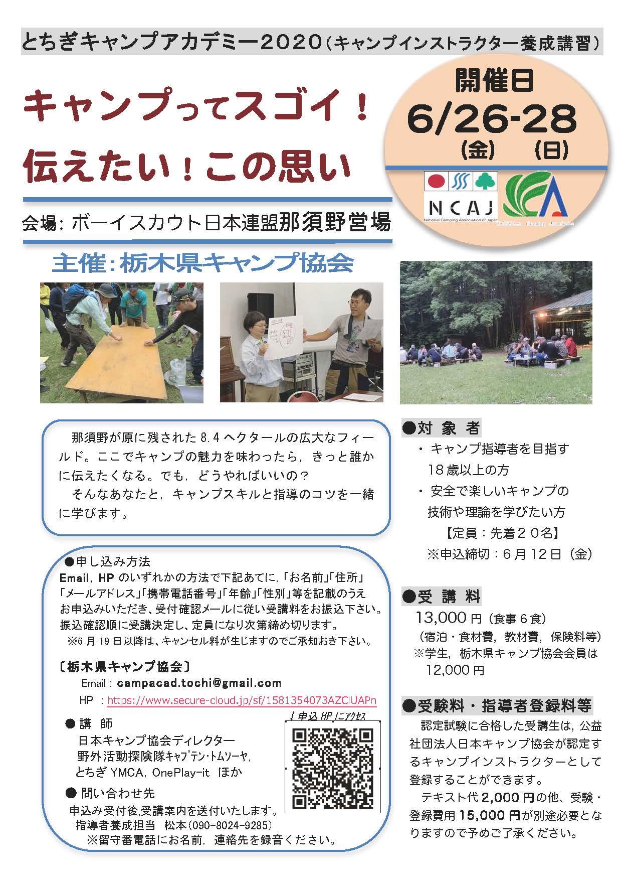 【中止】栃木:キャンプインストラクター養成講習会 @ ボーイスカウト日本連盟 那須野営場