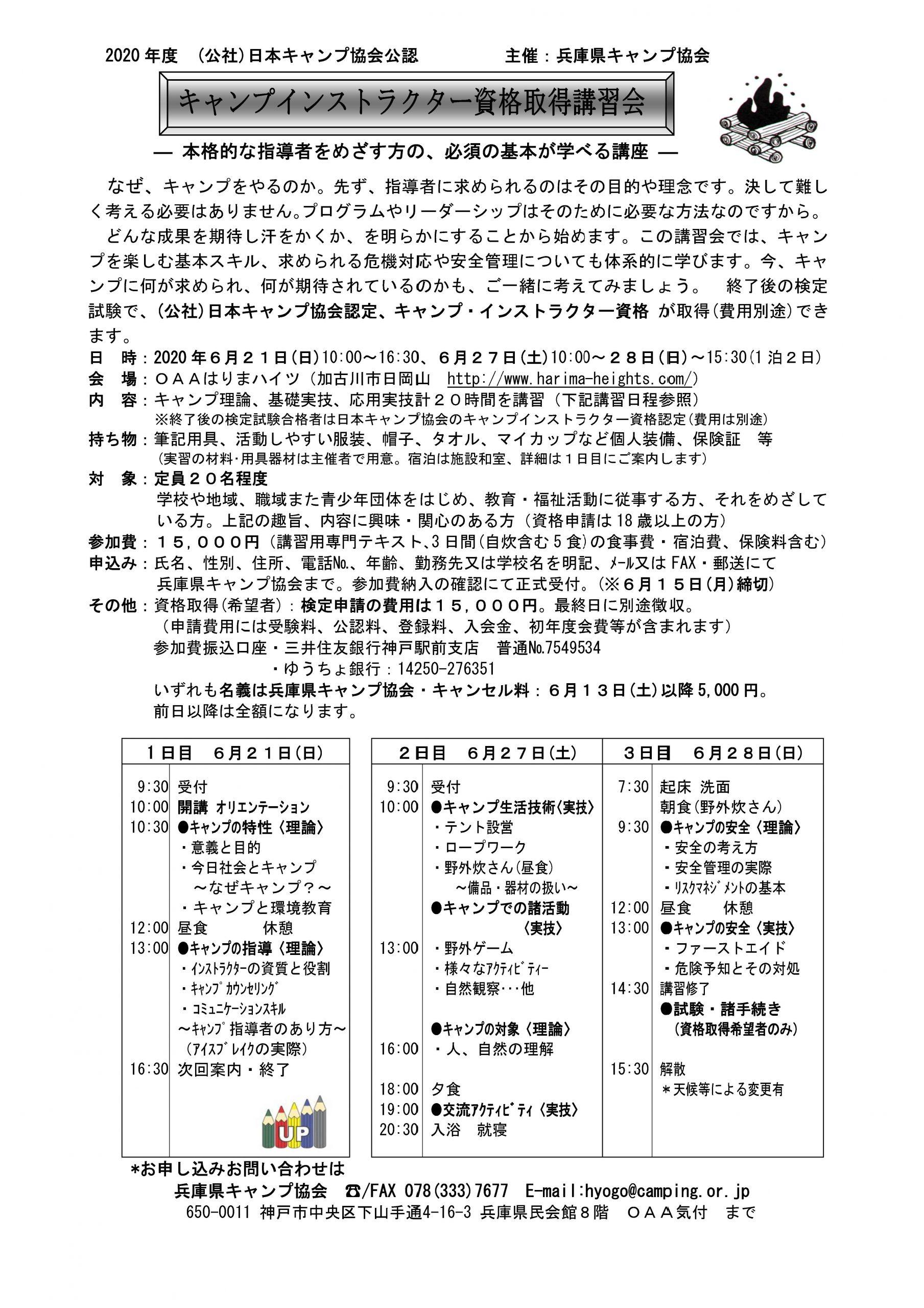 兵庫:キャンプインストラクター資格取得講習会(6/21・27~28) @ OAAはりまハイツ