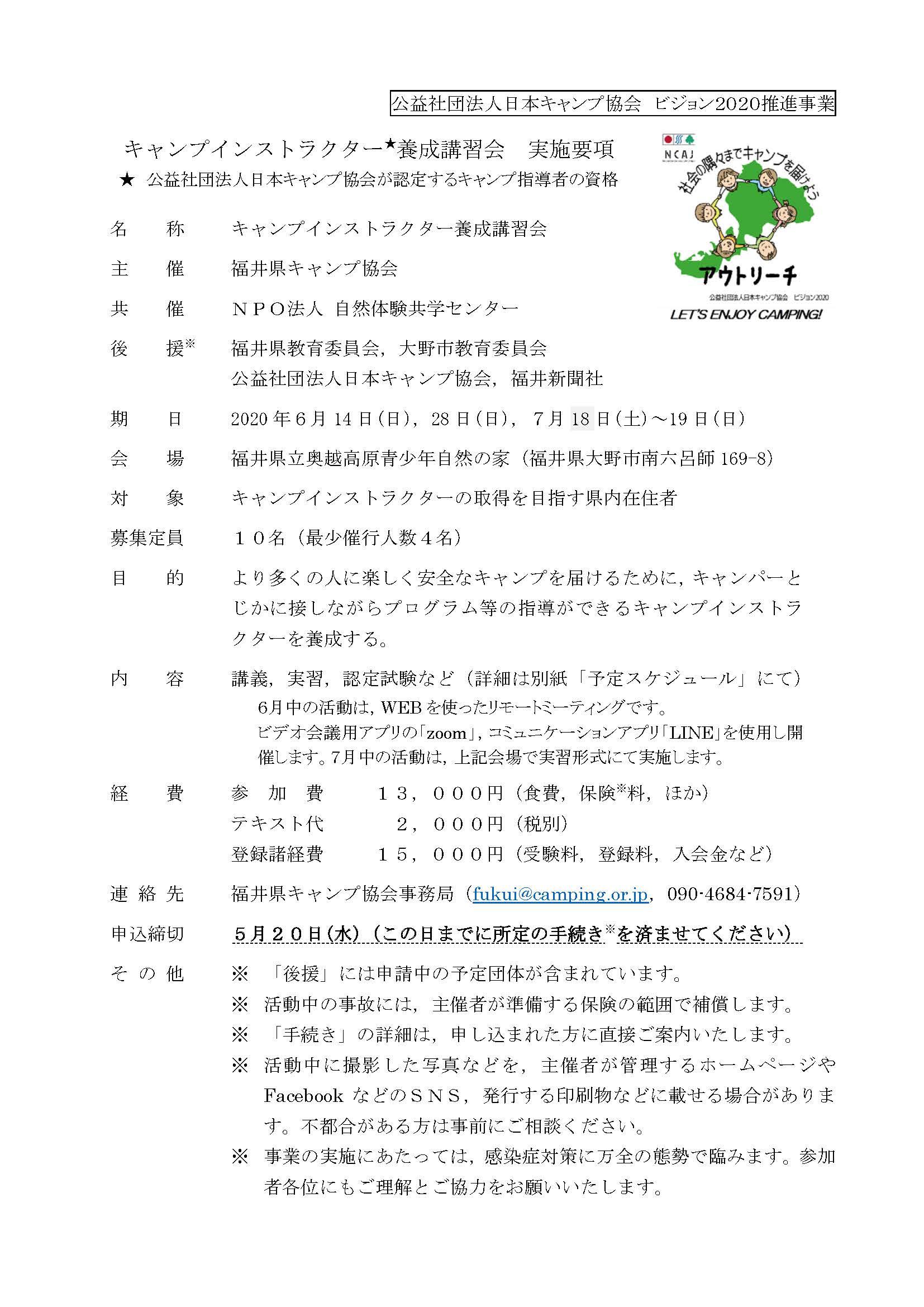 福井:キャンプインストラクター養成講習会(6/14・28、7/18~19) @ 福井県立奥越高原青少年自然の家