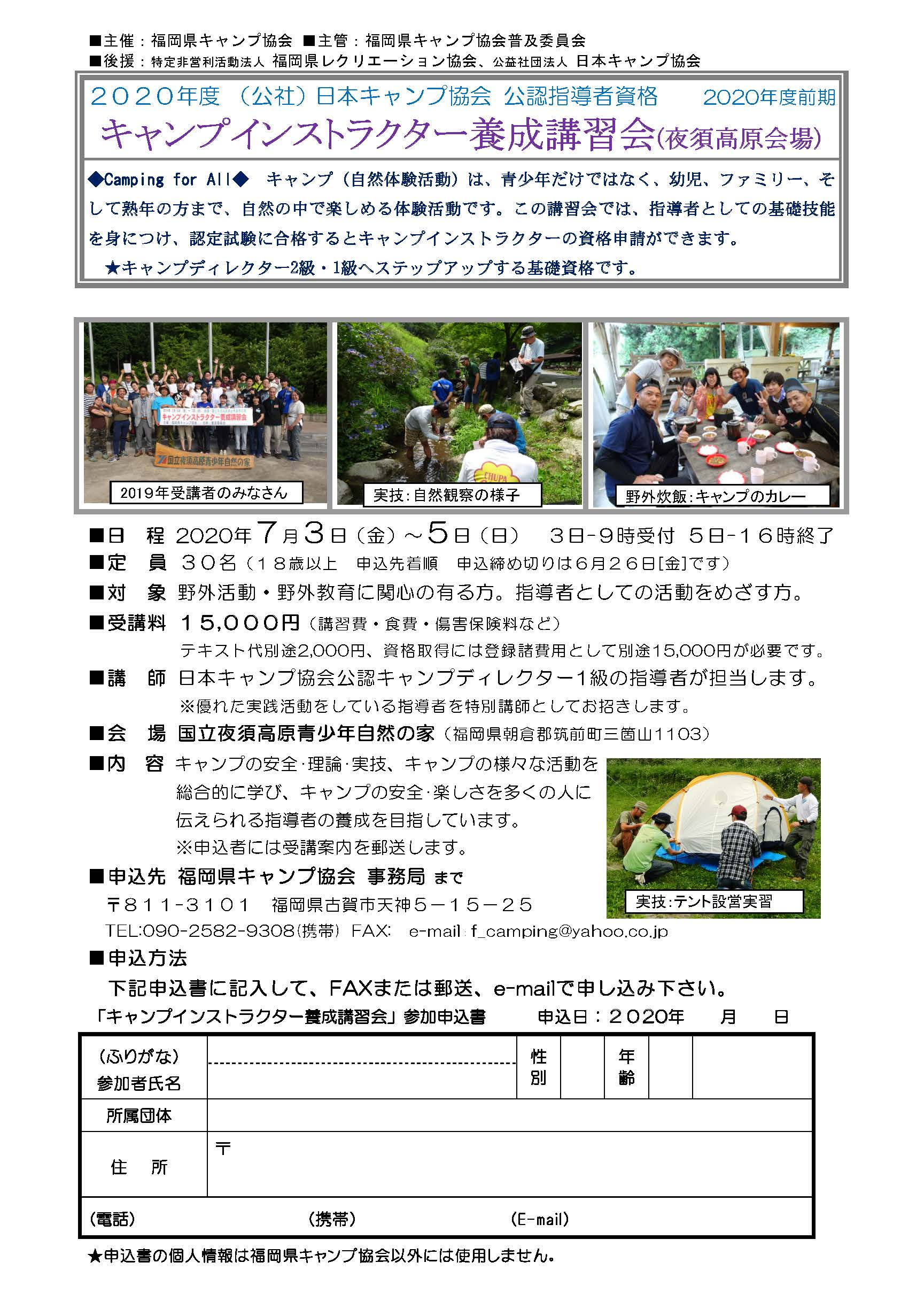 【中止】福岡:キャンプインストラクター養成講習会(夜須高原会場) @ 国立夜須高原青少年自然の家