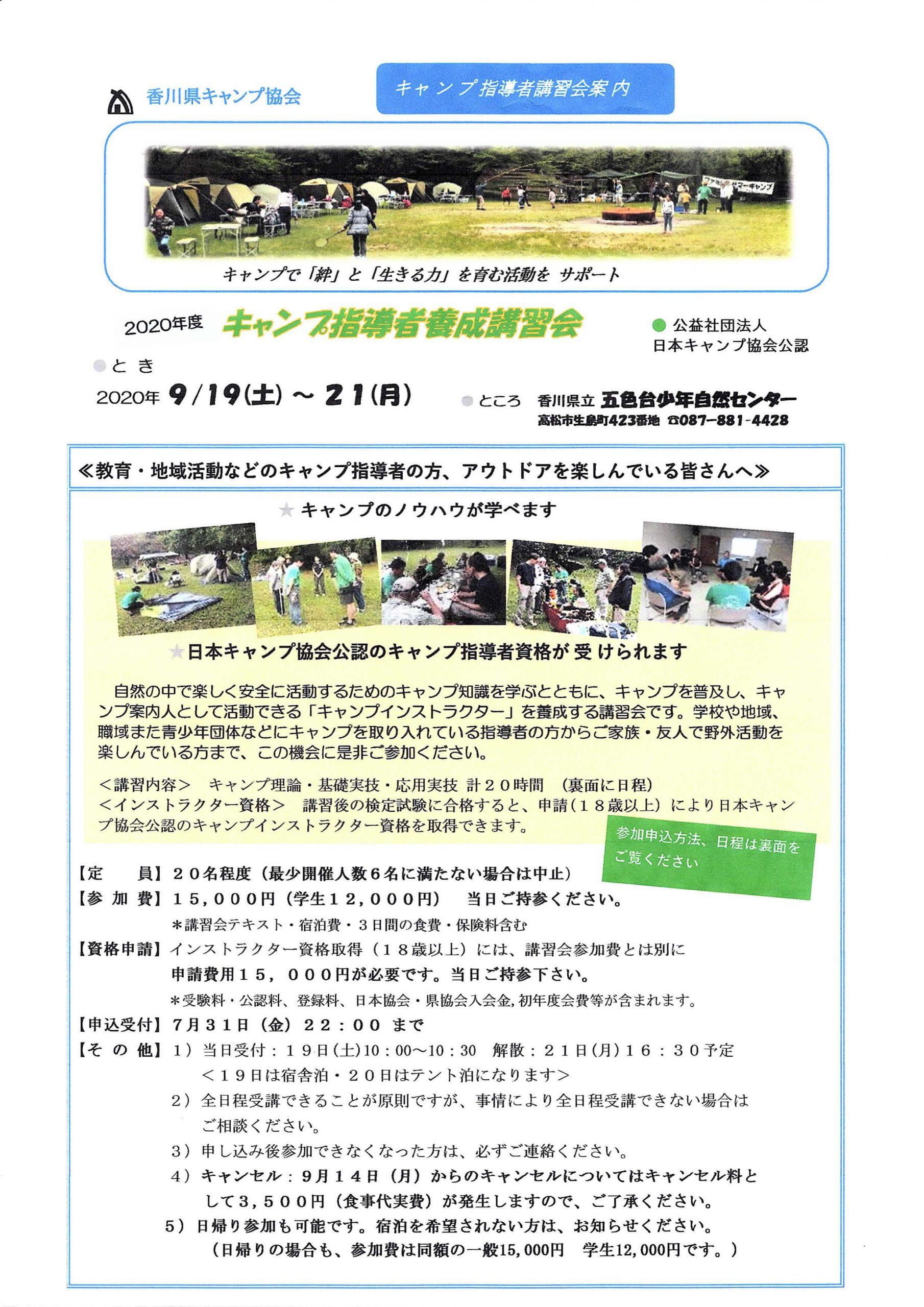 香川:キャンプインストラクター養成講習会 @ 香川県立五色台少年自然センター