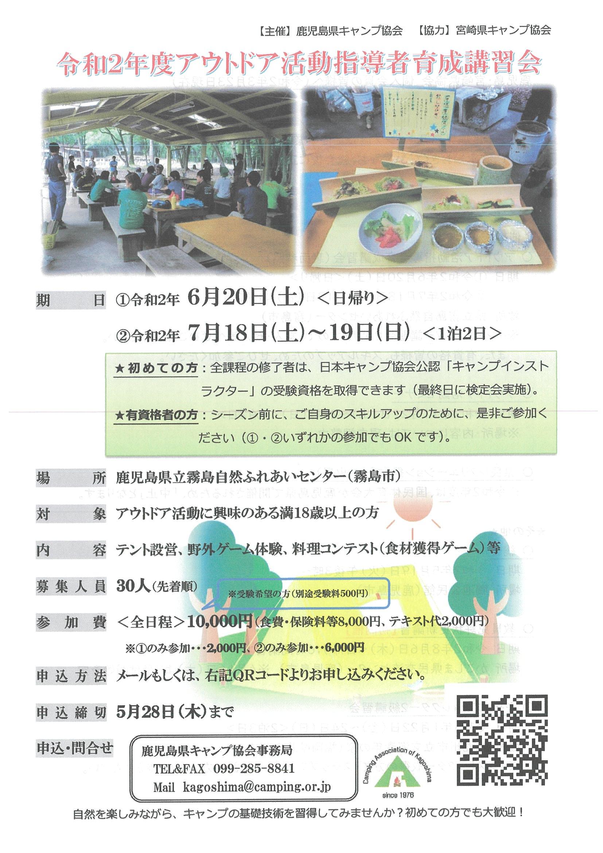 【延期】鹿児島:キャンプインストラクター養成講習会(6/20・7/18~19) @ 鹿児島県立霧島自然ふれあいセンター