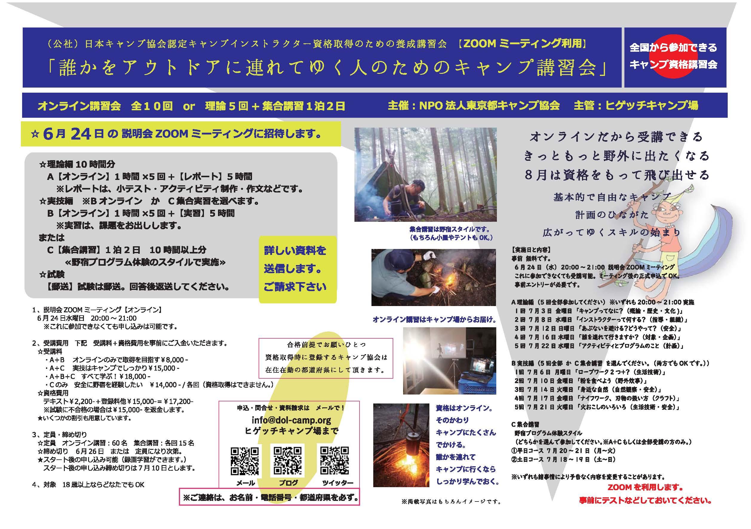WEB:キャンプインストラクター養成講習会(6/24、7/3・8・12・16・22、7/6・10・14・17・21、7/20~21、7/18~19) @ オンライン