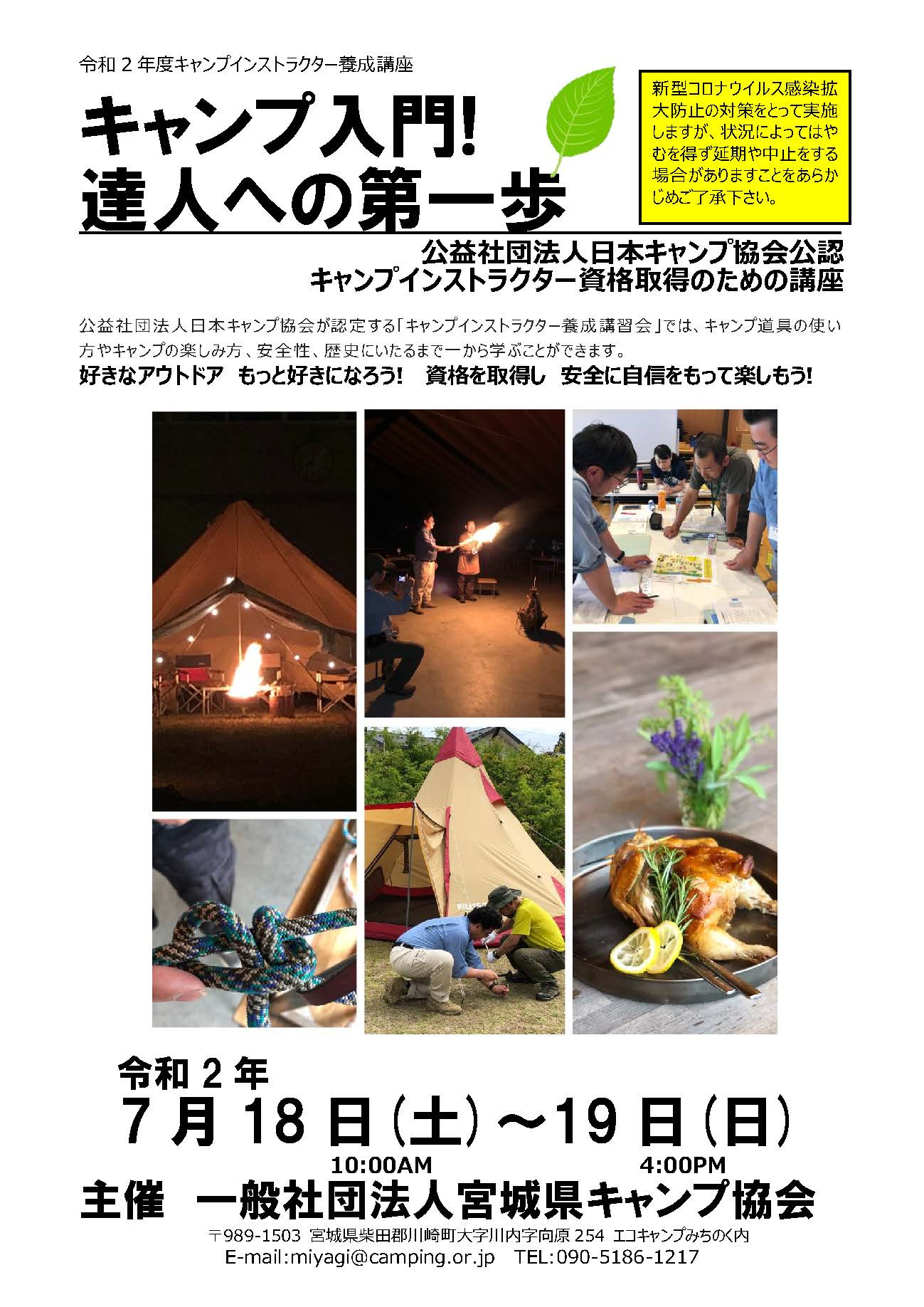 宮城:キャンプインストラクター養成講習会 @ 宮城県松島自然の家