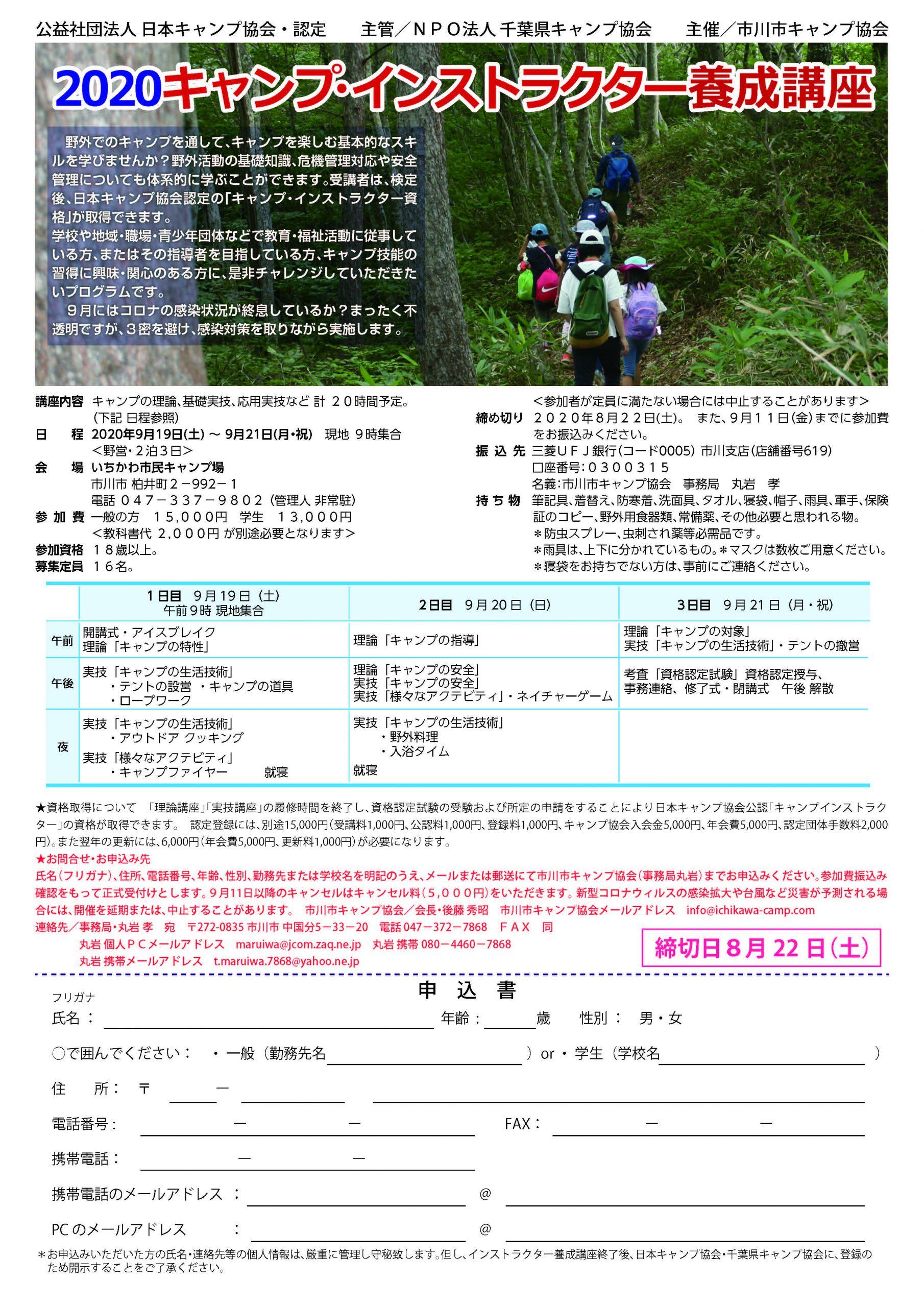 【中止】千葉:キャンプインストラクター養成講習会 @ いちかわ市民キャンプ場
