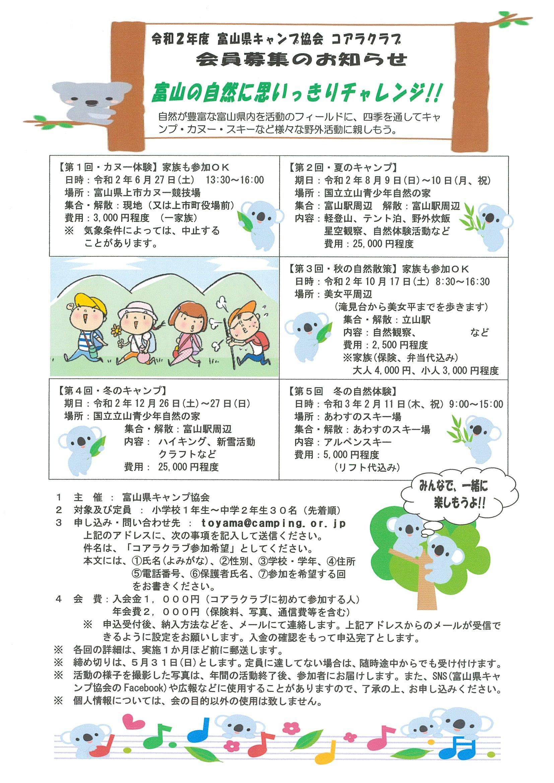 富山:コアラクラブ「夏のキャンプ」 @ 国立立山青少年自然の家