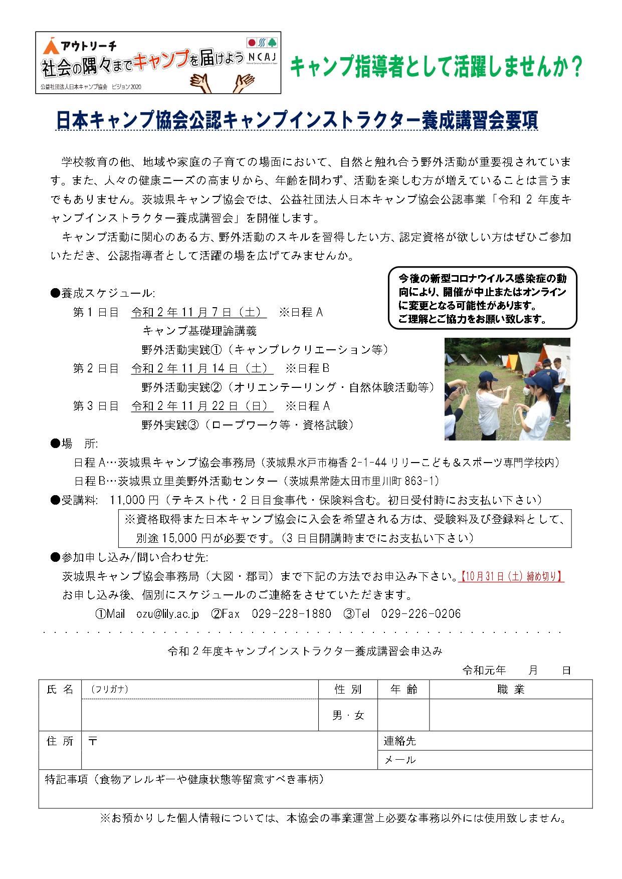 茨城:キャンプインストラクター養成講習会(11/7、14、22) @ 茨城県立里見野外活動センター 及び 茨城県キャンプ協会事務局 ※日程によって異なります