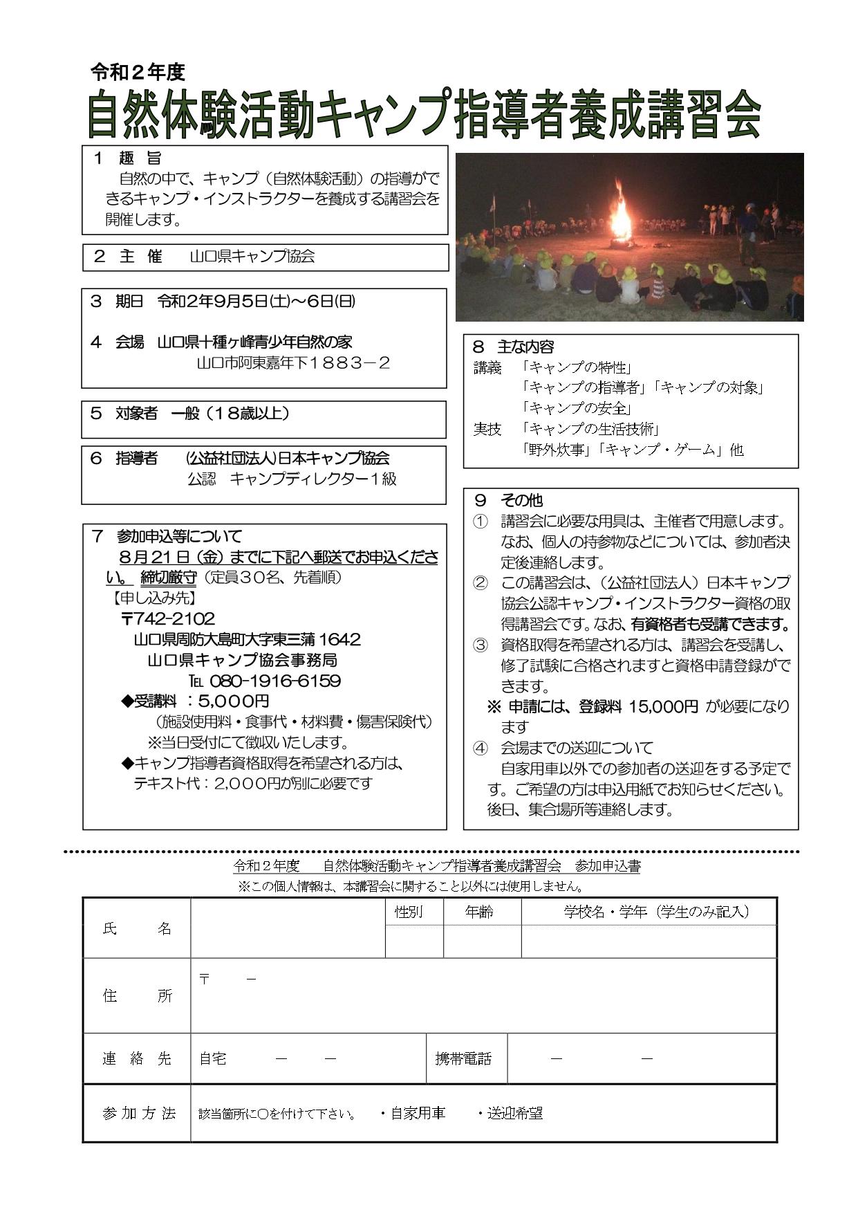 山口:キャンプインストラクター養成講習会(9/5~6) @ 山口県十種ヶ峰青少年自然の家
