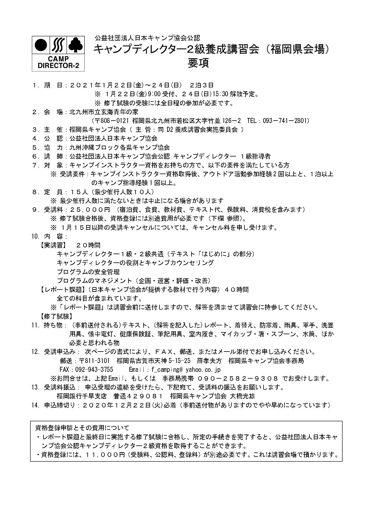 福岡:キャンプディレクター2級養成講習会(1/22~24) @ 北九州市立玄海青年の家