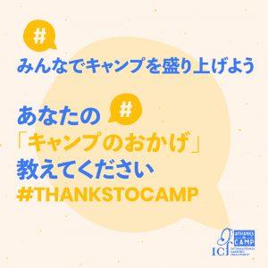 #ThanksToCamp