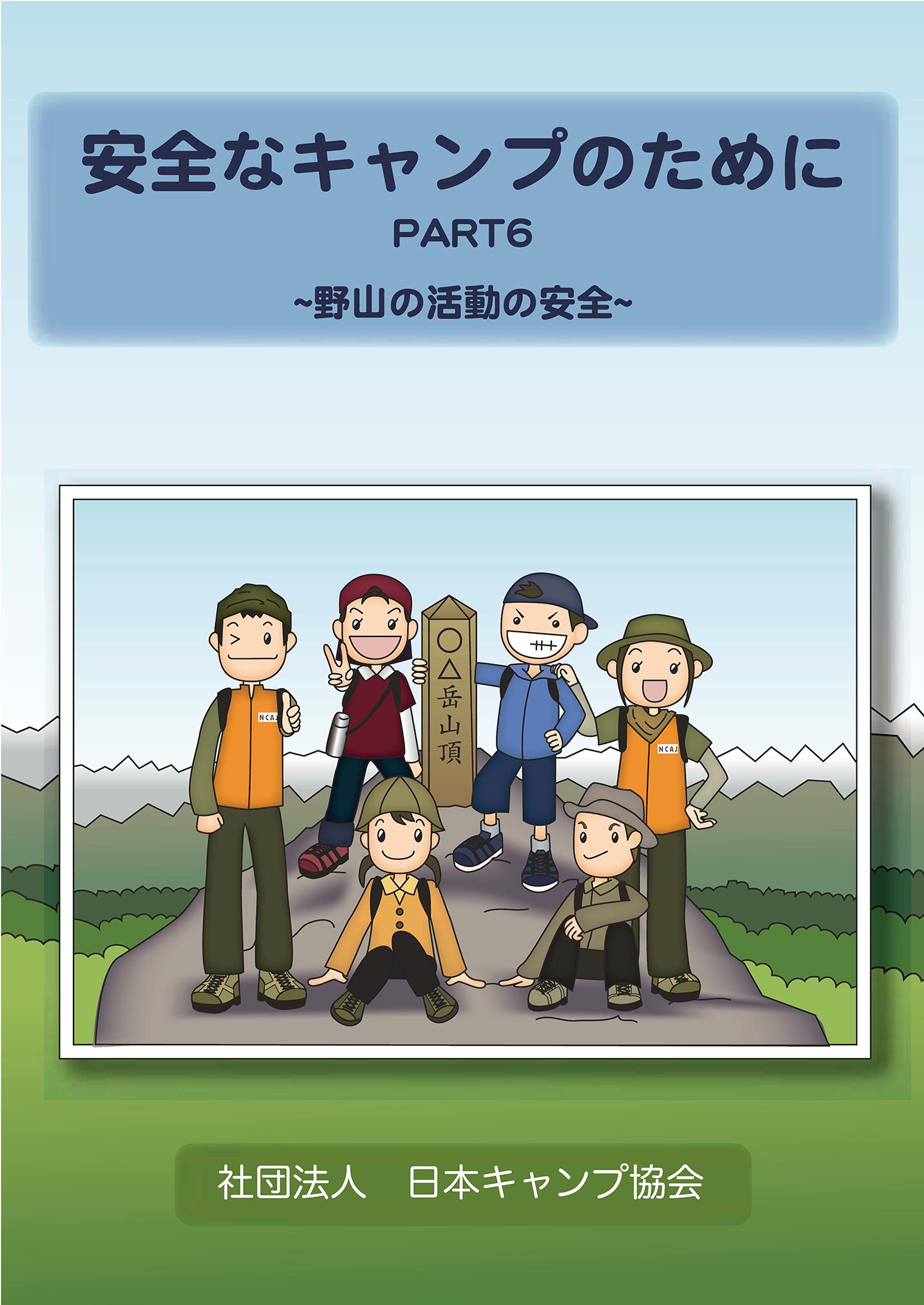 安全なキャンプのためにPart6・野山の活動の安全.jpg