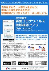 新型コロナウイルス接触確認アプリ案内