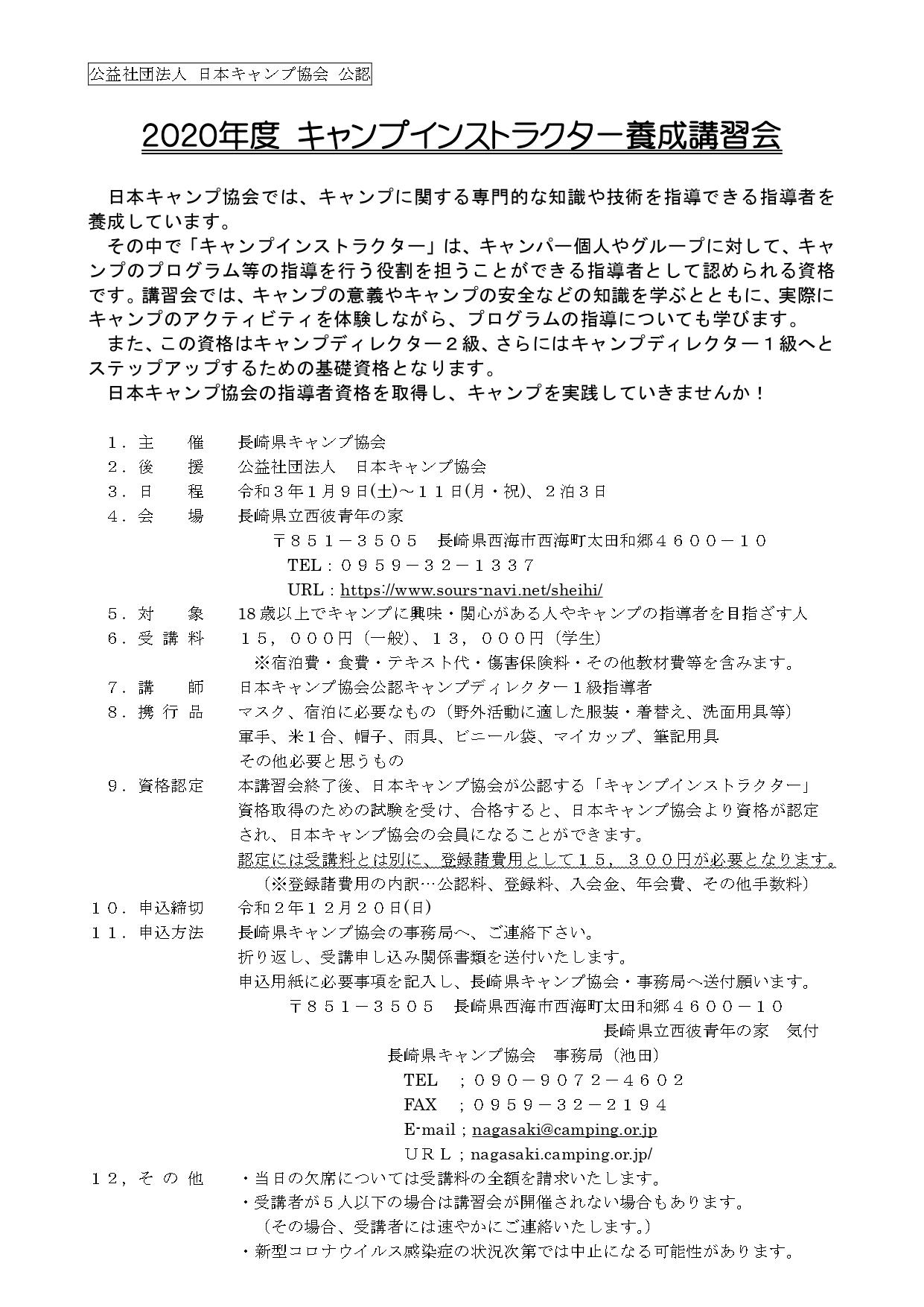 【中止】長崎:キャンプインストラクター養成講習会 @ 長崎県立西彼青年の家