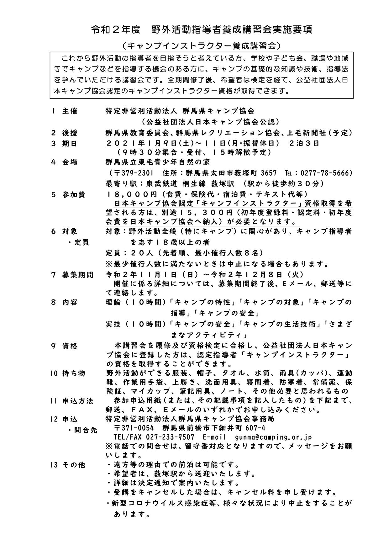 群馬:キャンプインストラクター養成講習会(1/9~11) @ 群馬県立東毛青少年自然の家