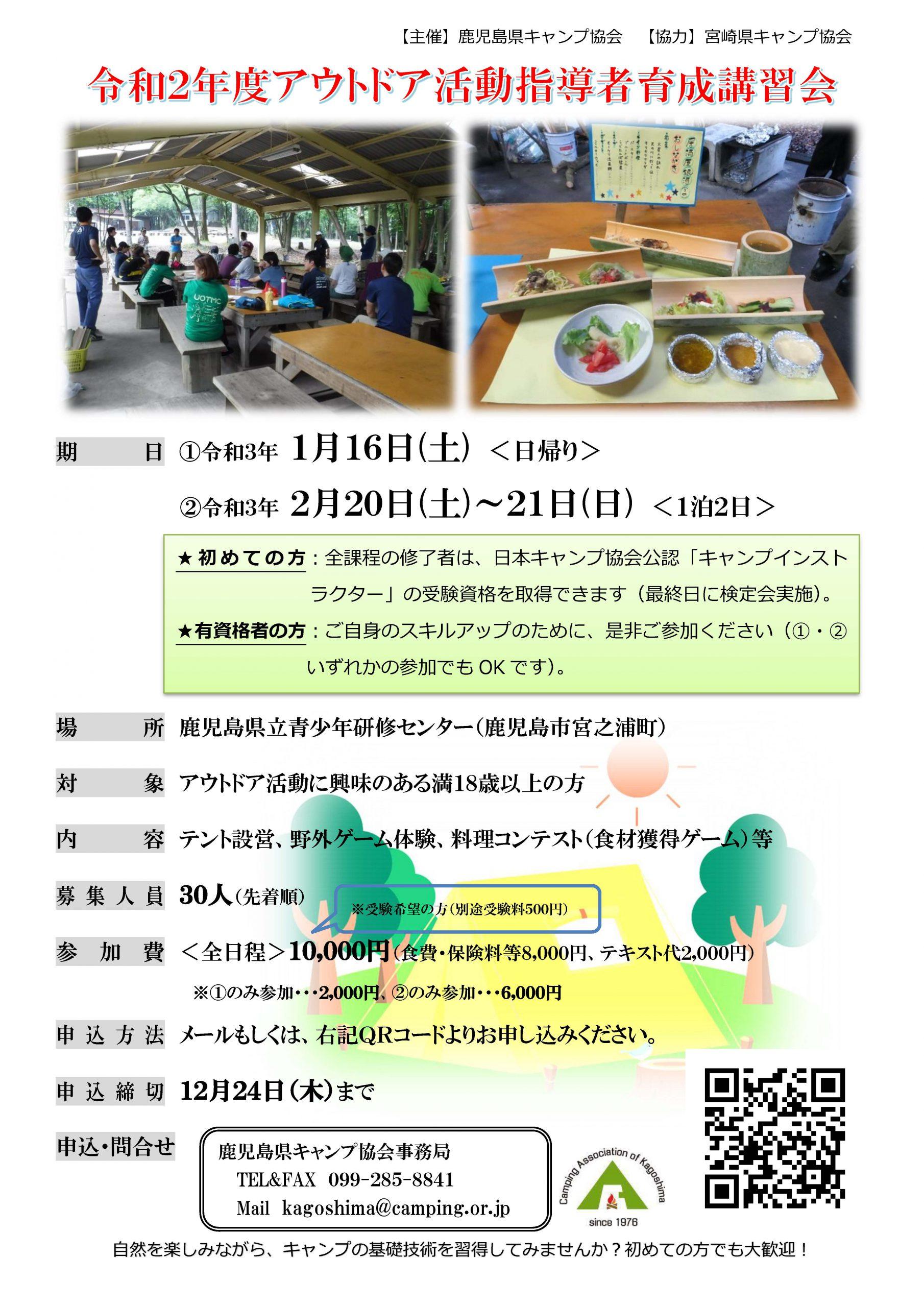 鹿児島:キャンプインストラクター養成講習会(1/16・2/20~21) @ 鹿児島県立青少年研修センター