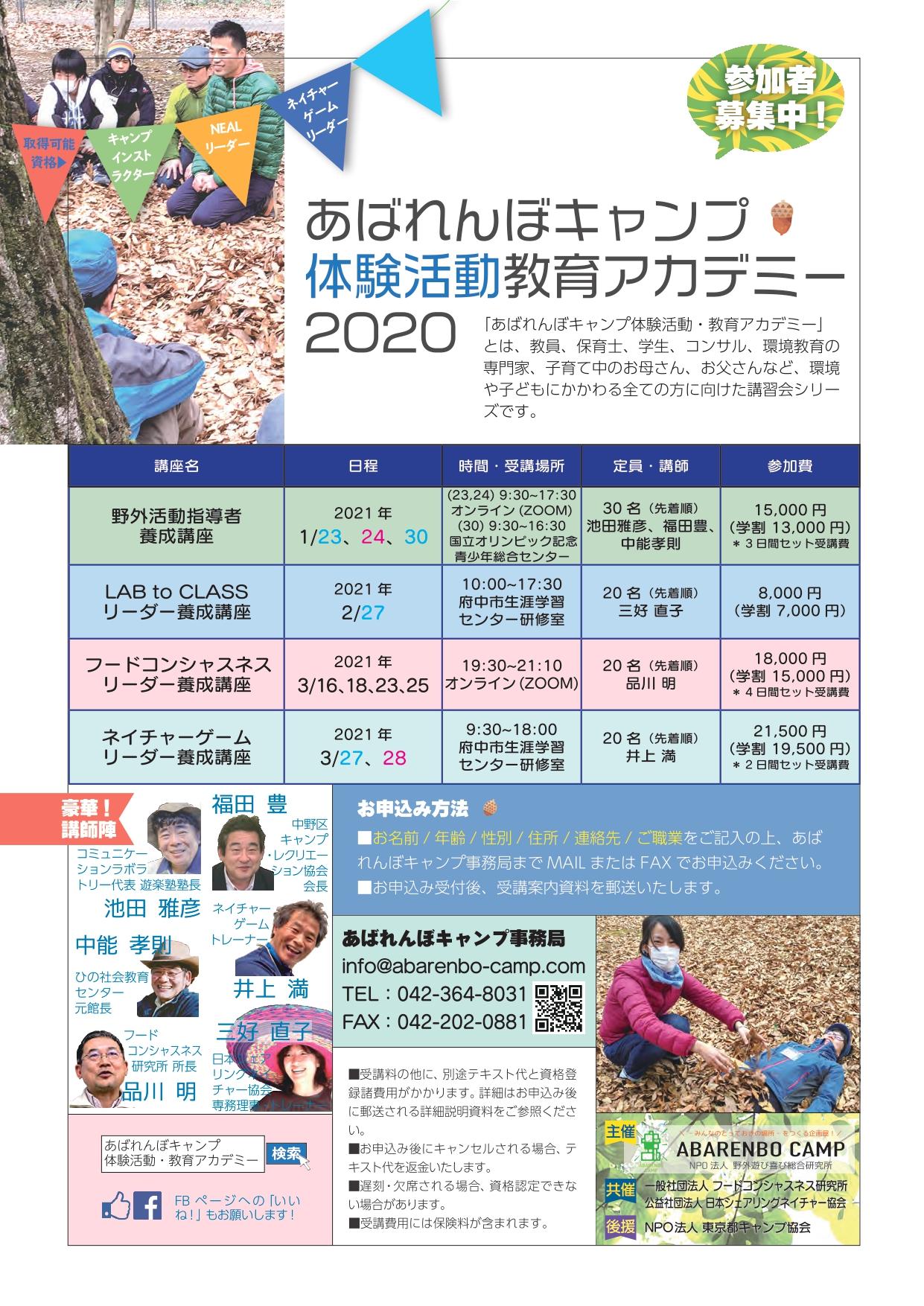 東京:キャンプインストラクター養成講習会(1/23.24.30) @ オンライン&国立オリンピック記念青少年総合センター