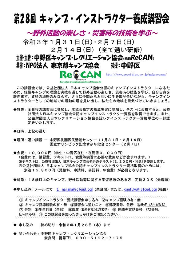東京:キャンプインストラクター養成講習会(2021/1/31・2/7・2/14) @ 中野区桃園区民活動センター ほか
