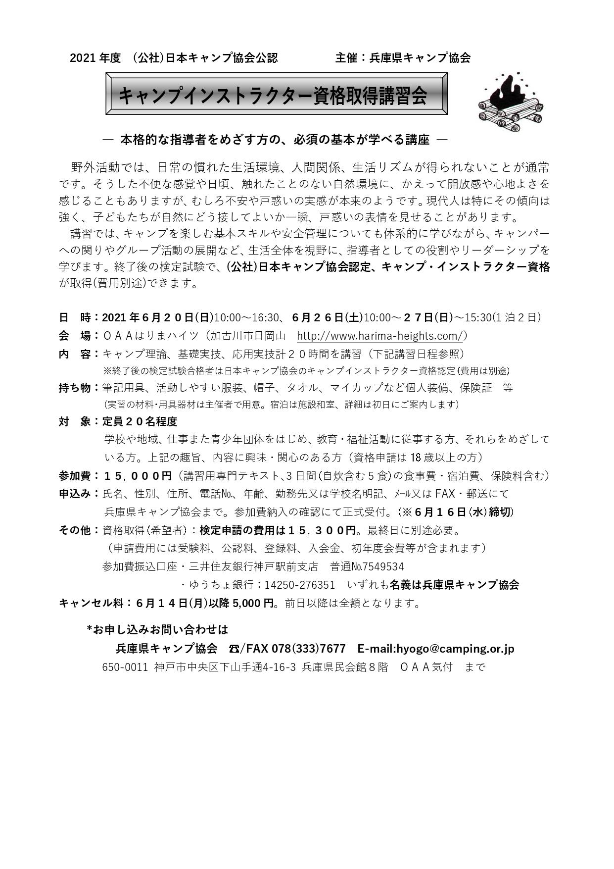兵庫:キャンプインストラクター養成講習会(6/20&6/26~27) @ OAAはりまハイツ