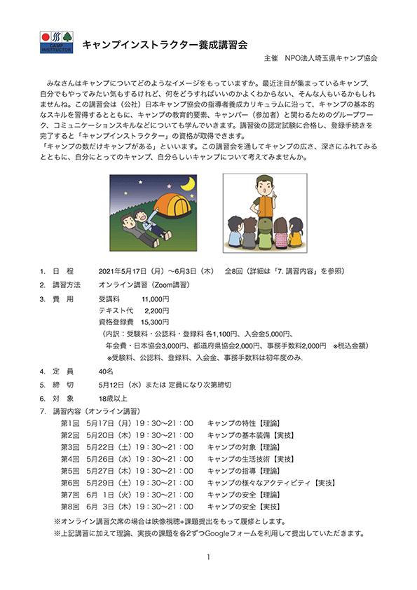 埼玉:キャンプインストラクター養成講習会(5/17・20・22・26・27・29・6/1・3) @ オンライン(Zoomを使用)