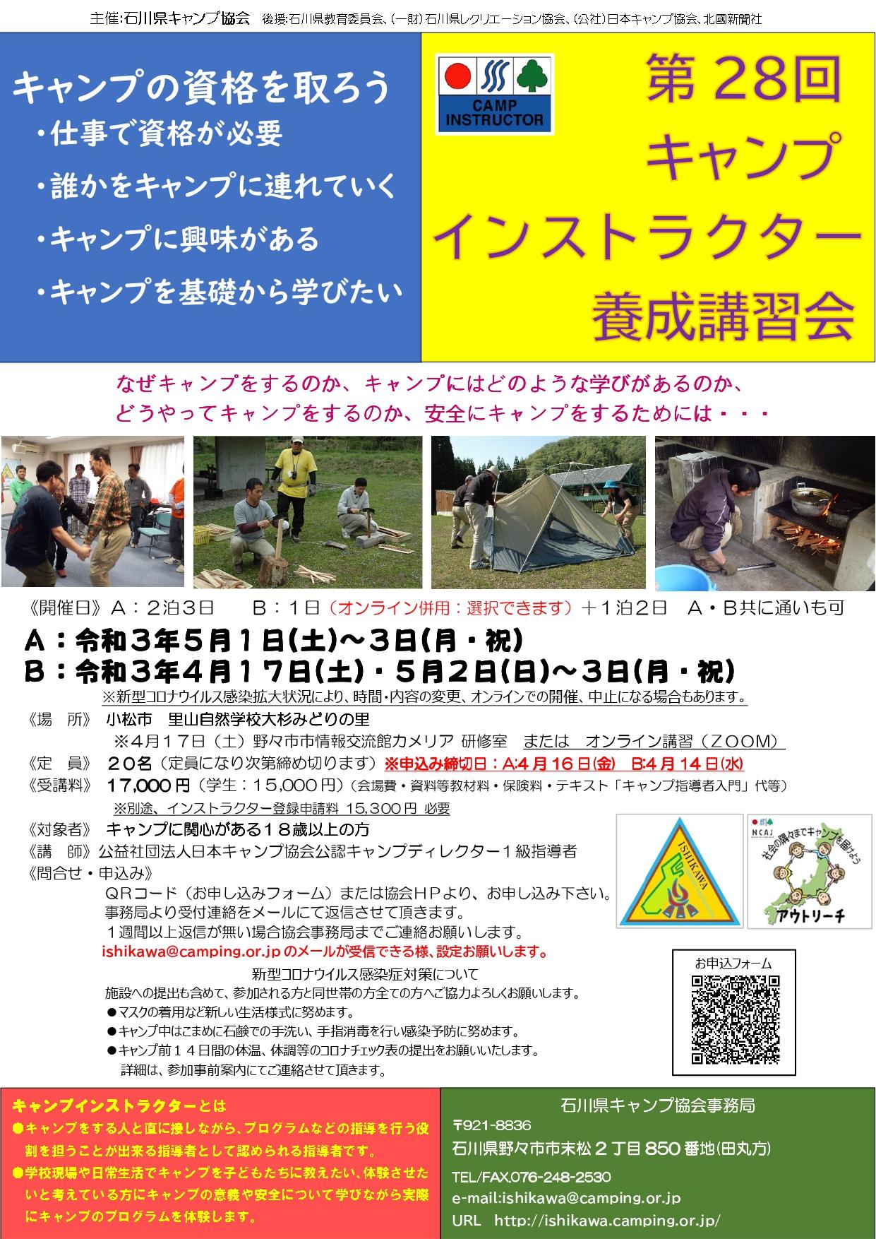 石川:キャンプインストラクター養成講習会(5/1~3、4/17・5/2~3) @ 小松市 里山自然学校大杉みどりの里