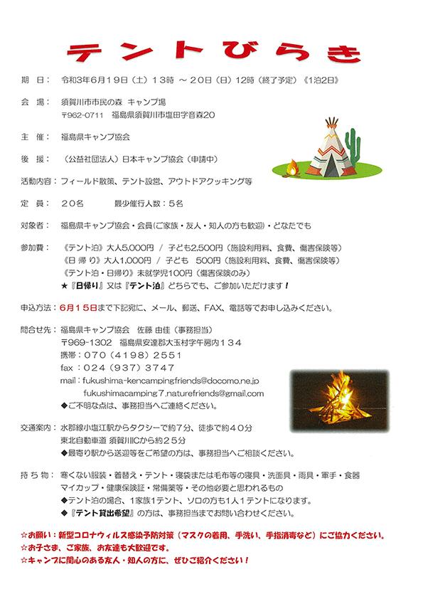 福島:テントびらき @ 須賀川市市民の森 キャンプ場
