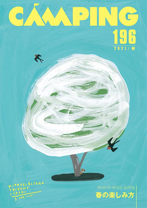 CAMPING196号