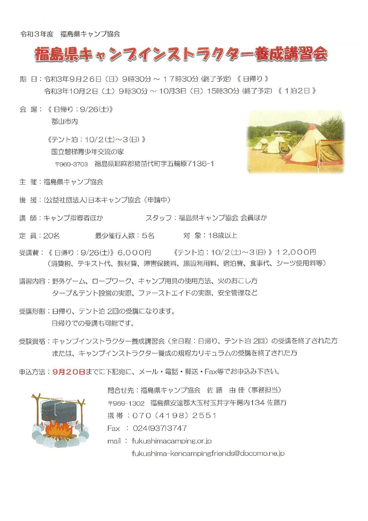 福島:キャンプインストラクター養成講習会(9/26&10/2~3) @ 郡山市内