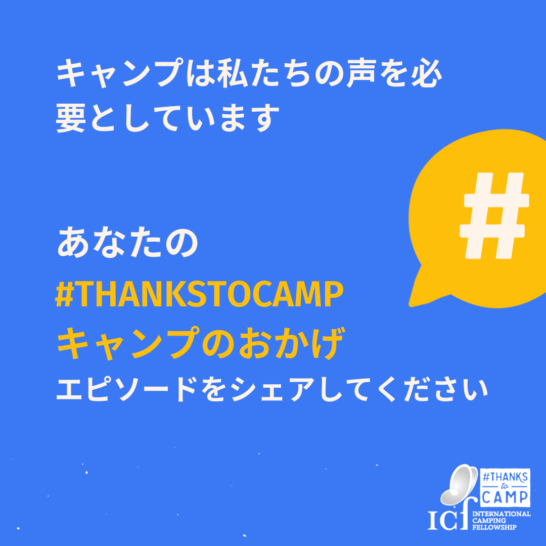 #ThanksToCamp