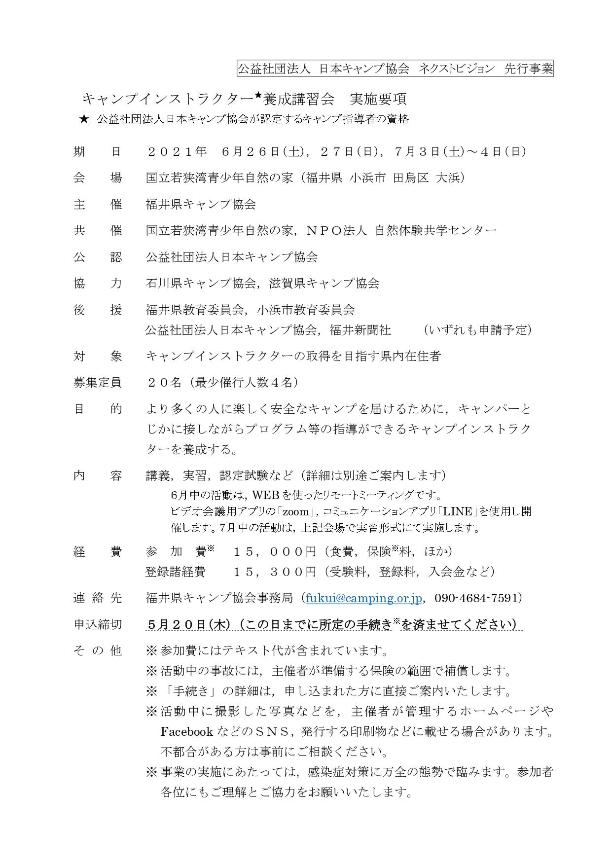 福井:キャンプインストラクター養成講習会(6/26~27&7/3~4) @ Zoom及びLINE