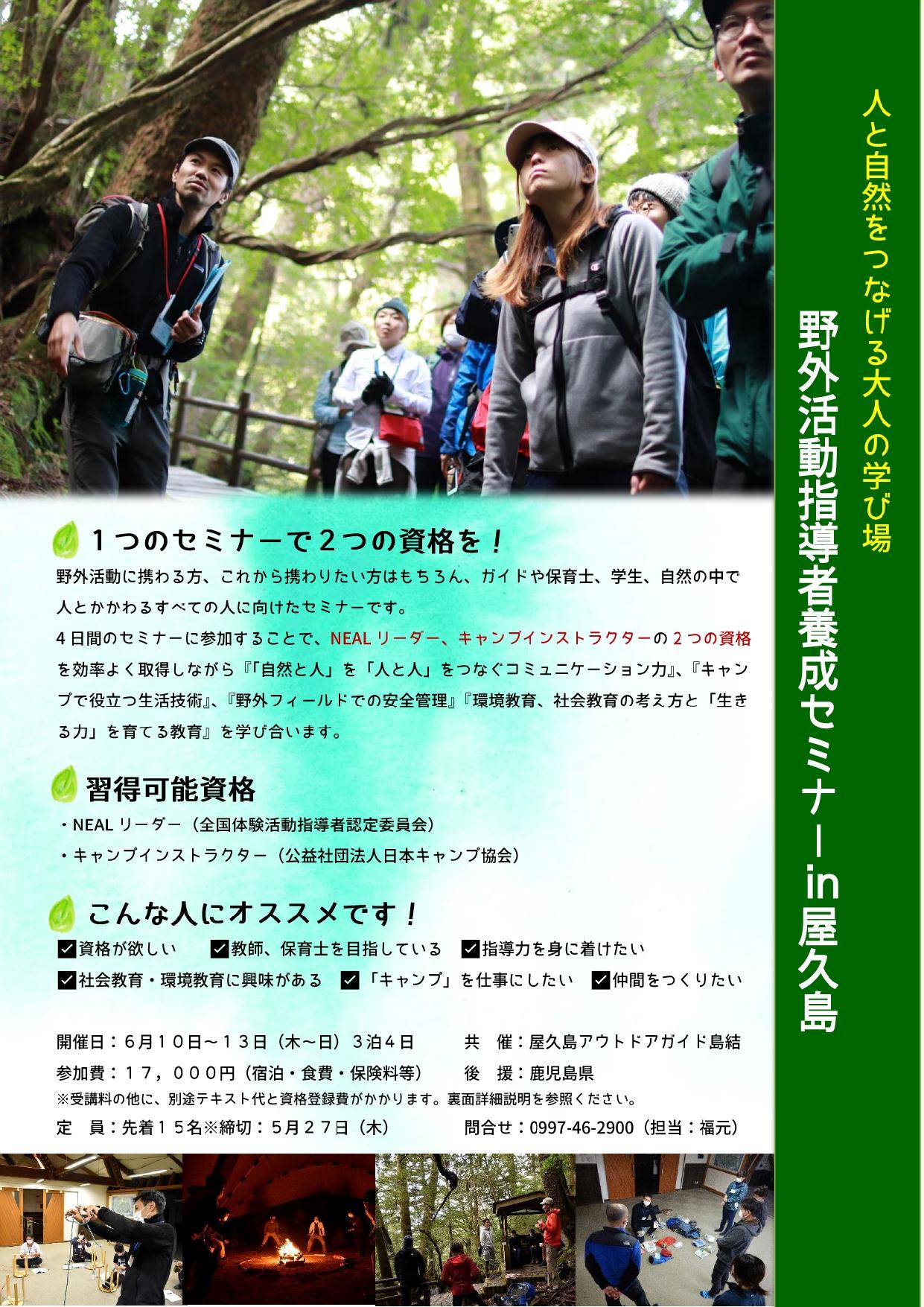 【延期】鹿児島:野外活動指導者養成セミナーin屋久島(6/10~13) @ 屋久島環境文化研修センター