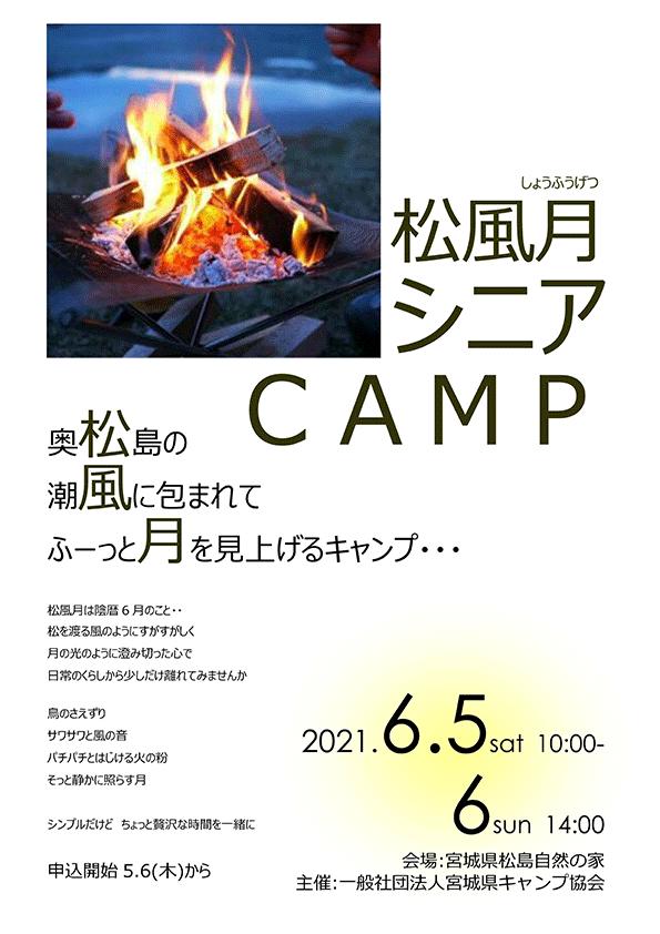 宮城:松風月シニアCAMP @ 宮城県松島自然の家