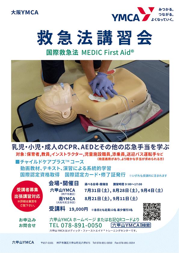 兵庫:救急法講習会メディック・ファーストエイド(六甲山YMCA) @ 六甲山YMCA