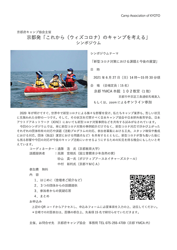 京都:京都発「これから(ウィズコロナ)のキャンプを考える」シンポジウム @ 京都YMCA本館 102教室(1階)およびZoom