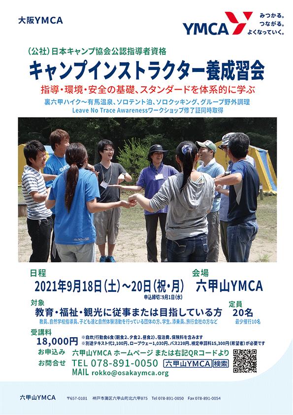兵庫:キャンプインストラクター養成講習会(9/18~20) @ 六甲山YMCA