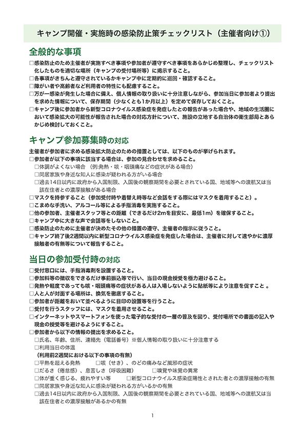 キャンプ開催・実施時の感染防止策チェックリスト
