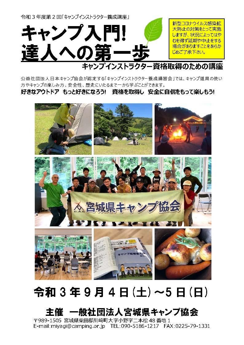 【延期】宮城:キャンプインストラクター養成講習会 @ 宮城県松島自然の家