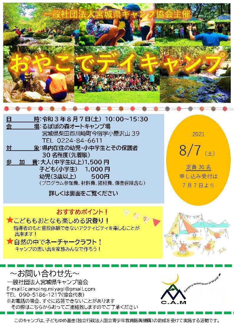 宮城:おやこでデイキャンプ @ るぽぽの森オートキャンプ場