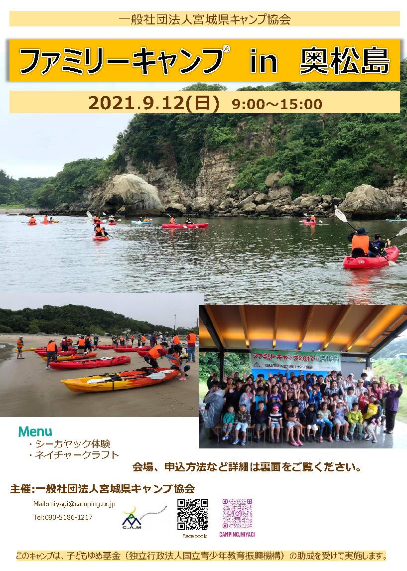 【中止】宮城:ファミリーキャンプ in 奥松島 @ 宮城県松島自然の家